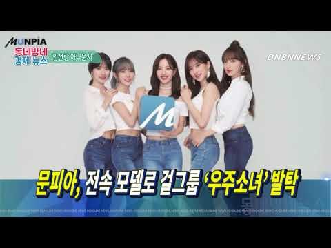 문피아, 전속 모델로 걸그룹 '우주소녀' 발탁 by 동네방네뉴스 안선랑 아나운서