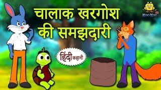 चालाक खरगोश की समझदारी - Hindi Kahaniya for Kids | Stories for Kids | Moral Stories | Koo Koo TV