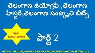 Telangana Geography,Telangana History bits in telugu for all TSPSC Exams