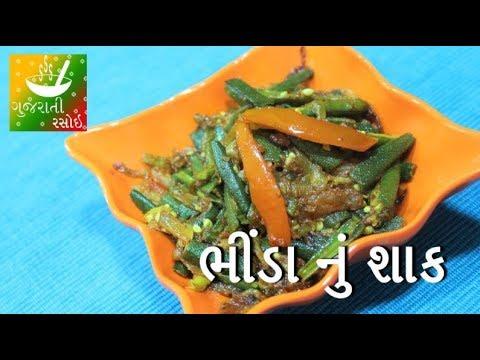 Bhinda Nu Shaak - ભીંડા નું શાક   Recipes In Gujarati [ Gujarati Language]   Gujarati Rasoi