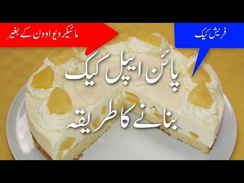 Pineapple Cream Cake Recipe In Urdu How To Make Pineapple Fresh Cream Cake | Cake Recipes