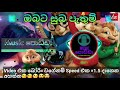 Obata Suba Pathum Chipmunks Version|ඔබට සුබ පැතුම් - Music Podda Official😊😉😉😘😘😘