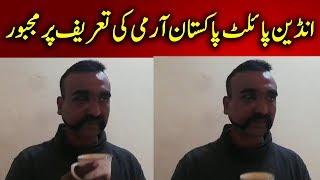 See How Indian Air Force Captured Pilot Abhinandan Varthaman Praising Pakistan Army and Imran Khan