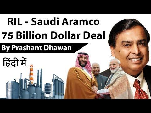RELIANCE Saudi Aramco 75 Billion Dollar Deal - Current