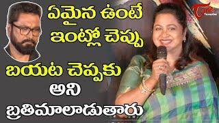 Radhika Speech at Indrasena Movie Audio Launch | Vijay Antony, Diana Champika, Mahima