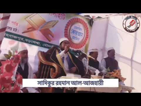 Bangla New Waz 2019-By Sadiqur Rahman Al Azhari