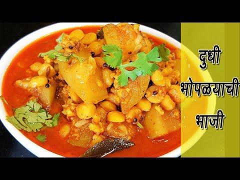 दुधी भोपळ्याची भाजी  | Quick Lauki ki Sabzi | Quick and Easy Bottle Gourd Recipe | MadhurasRecipe