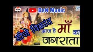 Aaj Tera Jagrata Mata Dandiya (Special Navratri DJ Remix) DJ Sandeep Rock Nasriganj(DjFaceBook.IN).mp3