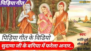 067 पिड़िया गीत - सुदामा जी के बगिया में   TheBiharanShow - Chorus Folk   Bhojpuri Pidiya Geet 2019