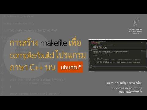 สอน C++: การสร้าง makefile เพื่อ build โปรแกรม C++ บน Linux