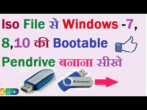 HOW TO MAKE BOOTABLE PEN DRIVE FROM ISO FILE ? ISO FILE SE BOOTABLE PENDRIVE KAISE BANATE HAI?