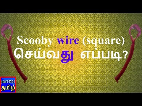 how to make a scooby wire square in tamil?|Your Choice Tamil.