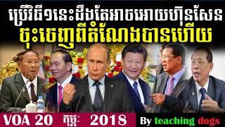 Cambodia News 2018 Voa Khmer Radio 2018 Cambodia Hot News Afternoon On Tuesday 20 Feb 2018