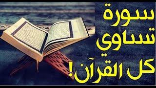 #x202b;سورة  إن قرأتها يستجيب الله دعاءك بإذنه بلمح البصر! وقال عنها النبي ﷺ أنها تساوي القرآن كله!!#x202c;lrm;