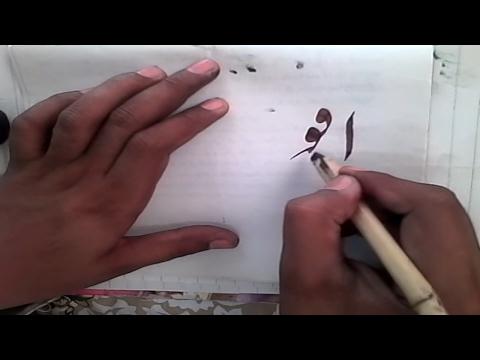learn urdu calligraphy learn calligraphy for free urdu writing style fun e khatati pdf Provided Soon