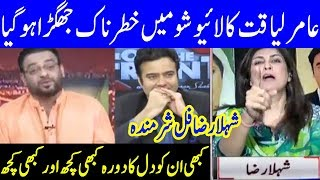 Fight Between Aamir Liaquat and PPP Shehla Raza | On The Front with Kamran Shahid