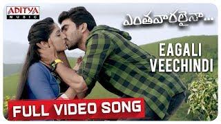Eagali Veechindi Full Video Song || Entha Vaaralainaa || Adhvaith, Zaheeda Syam || Guru Chindepalli