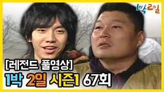 [1박2일 시즌 1] - Full 영상 (67회) 2Days & 1Night1 full VOD