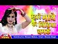Mhare Mathe Ki Bindiya Super Hit Rajasthani Marwari Traditio