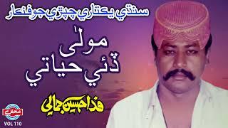 Mola Dai Hayati - Fida Hussain Jamali - Sindhi Hits Old Song - Tp Sindhi
