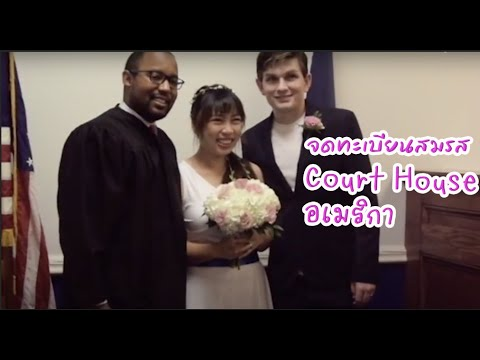 Courthouse Marriage USA