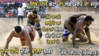 Shiromani Committee V/s Bhangar   Jhoke Hari Har (Firozpur) Kabaddi Tournament 06 Sep 2019