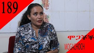 Download Mogachoch EBS Latest Series Drama - S07E189 - Part 189 Video