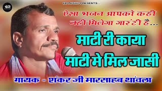 राजस्थानी भजन || माटी री आ काया आखिर - माटी में मिल जास्सी रे || गायक - शंकर जी थांवला का सुपर भजन