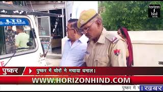 HORIZON HIND NEWS - पुष्कर में चोरों ने मचाया धमाल।