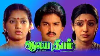 Download Aalaya Deepam Full Movie # Super Hit Tamil Movies # Tamil Entertainment Movies Video