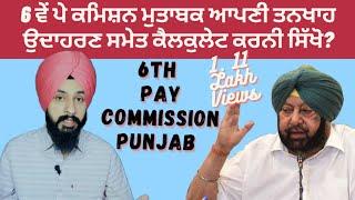 ਅਸਲ ਵਿੱਚ ਕਿੰਨੀ ਤਨਖਾਹ ਹੋਣ ਜਾ ਰਹੀ ਹੈ ਤੁਹਾਡੀ I 6th Pay Commission Punjab Calculation  By Manpreet Singh
