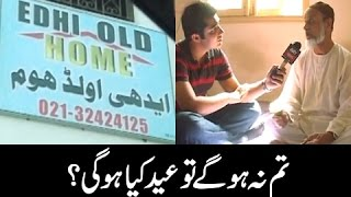 Sar-E-Aam | Edhi Old Home | Iqrar Ul Hassan
