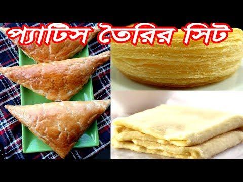 Bangladeshi Pastry Sheet Recipe/Hot Patties Making Sheet Recipe/Puff Pastry Recipe/প্যাটিস তৈরির সিট