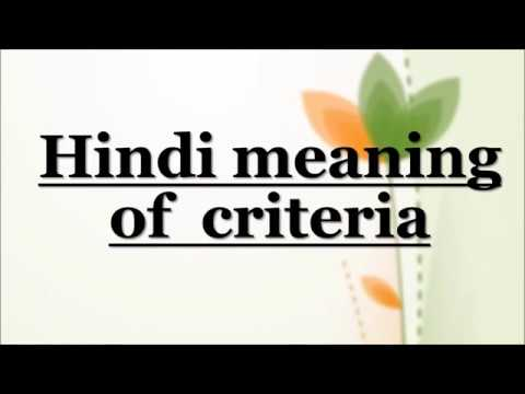 Hindi meaning of criteria