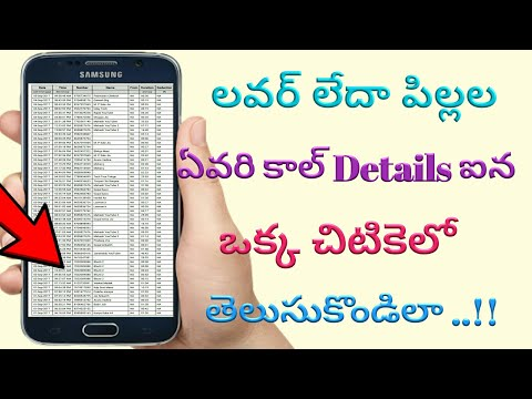 how to get call details of any mobile number in Telugu || Ganesh tech