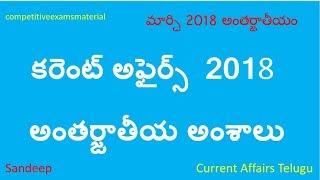 Current affairs telugu 2018 || March 2018 antarjateeya