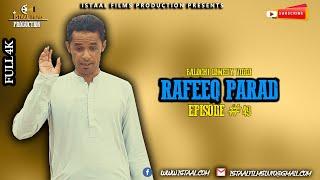 Rafeeq Parad | Balochi Comedy Video | Episode 49 | 2020 #istaalfilms #basitaskani