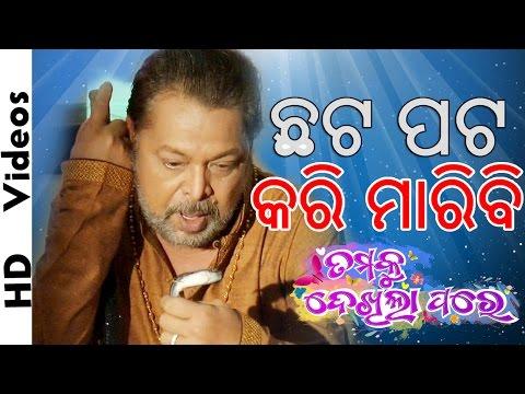 Xxx Mp4 ଛଟ ପଟ କରି ମାରିବି Tamaku Dekhila Pare Odia Movie Sambeet Jhilik HD 3gp Sex