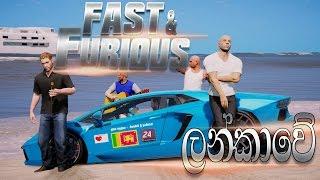Fast & Furious Sri Lanka | සින්හලෙන්
