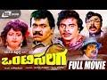 Onti Salaga Kannada Full Hd Movie Feat Ambarish Tiger Prabha