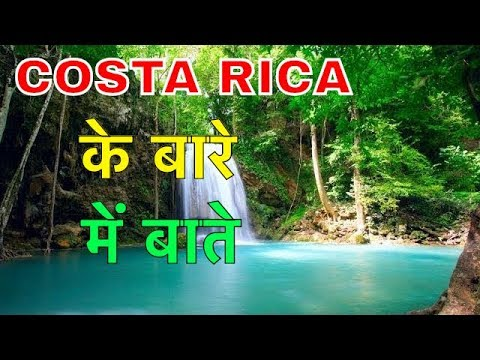 COSTA RICA FACTS IN HINDI || लड़कियाँ है बेहद सुंदर || COSTA RICA NIGHTLIFE AND NIGHTCLUB ||