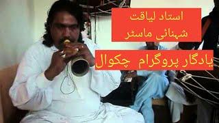Chakwal Ustad Liaquat Ali playing Heer Waris Shah at Shehnai