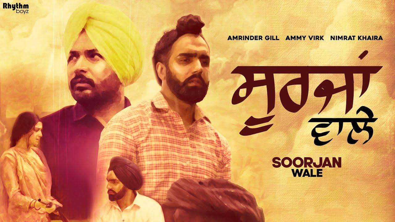 Download Soorjan Wale | Amrinder Gill | Ammy Virk | Nimrat Khaira | Rhythm Boyz Entertainment MP3 Gratis