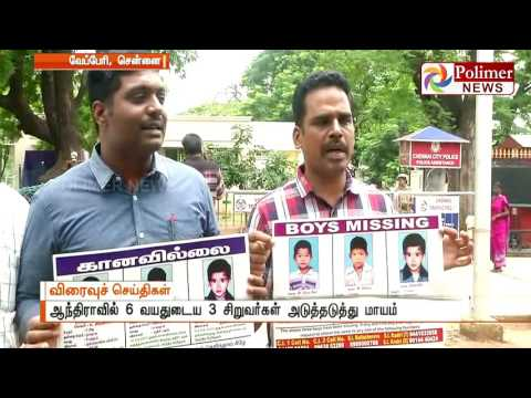 AP Police at Chennai to find out the missing children | Polimer News