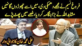 Mushahid Ullah Khan lashes out on Farogh Naseem in Senate | Heated word exchange | TPN