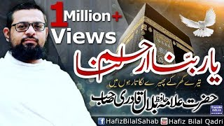 Ya Rabbana Irham Lana | Tere Ghar Ke Phere | Studio | Allama Hafiz Bilal Qadri | Hajj | Super Hit