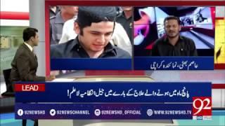 Shahzeb Murder Case: Shahrukh Jatoi enjoys amenities in hospital - 92NewsHDPlus