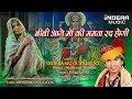 Download #inderamuisc Hit Mata Bhajan BB Aage Maa Ki Mamta Rad Ho Gai | Sanjay Verma MP3,3GP,MP4