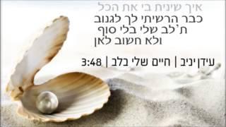 עידן יניב חיים שלי בלב Idan Yaniv