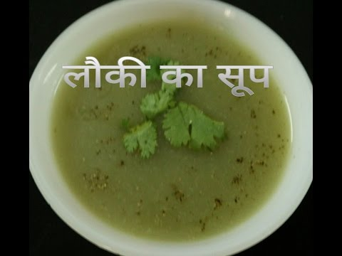 Lauki ka soup